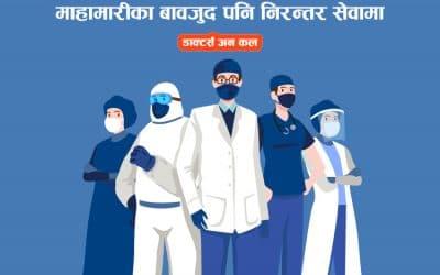 कोभिड – १९ माहामारीका बावजुद पनि निरन्तर सेवामाः डाक्टर्स अन कल